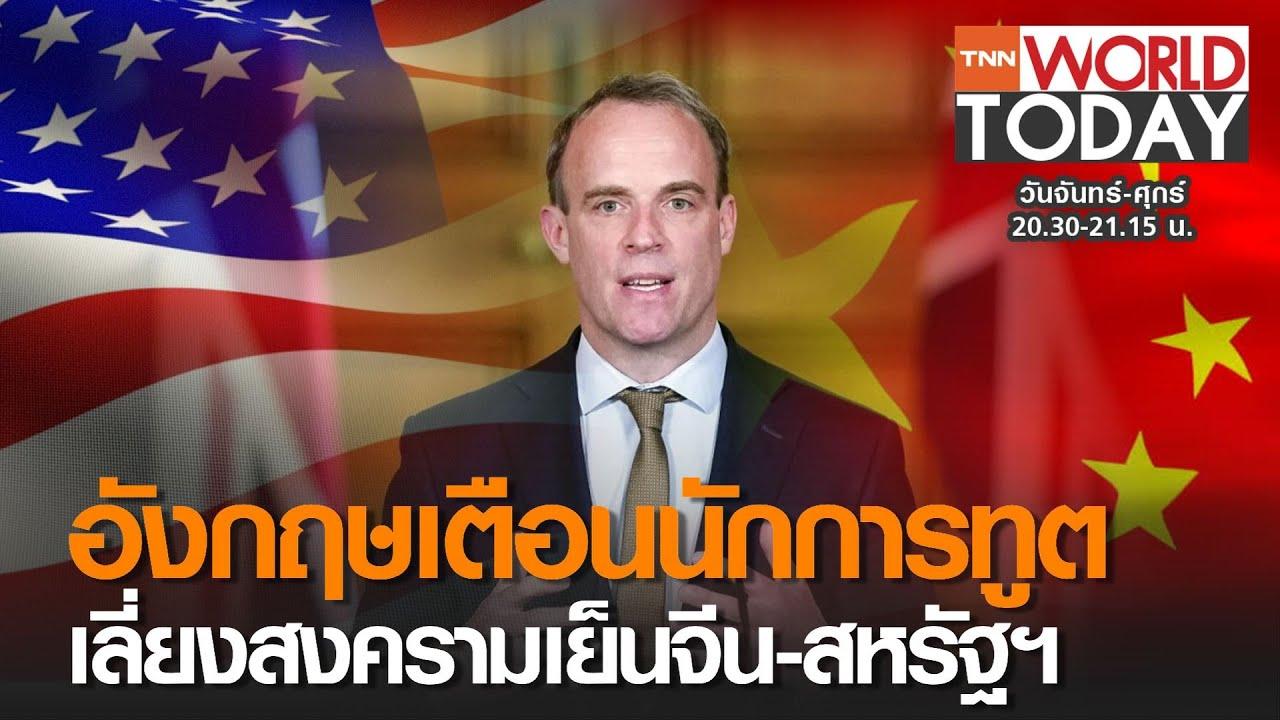 อังกฤษเตือนนักการทูต เลี่ยงสงครามเย็นจีน-สหรัฐฯ l TNN World Today