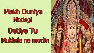 Mukh duniya modegi   AmritBhajan  