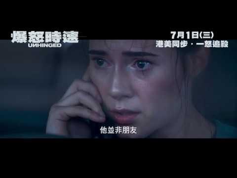 爆怒時速 (Unhinged)電影預告