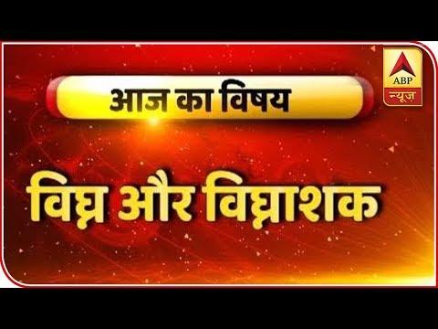GuruJi With Pawan Sinha: Know What To Do Before Immersing Ganpati During Ganesh Chaturthi | ABP News
