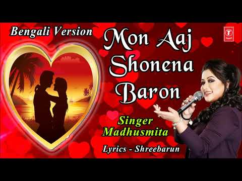 """Mon Aaj Shonena Baron"" Bengali Version Dil Hai Ki Manta Nahin Title Track By Madhusmita"