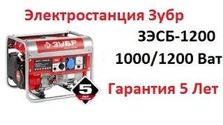 Электростанция бензиновая ЗУБР ЗЭСБ-1200