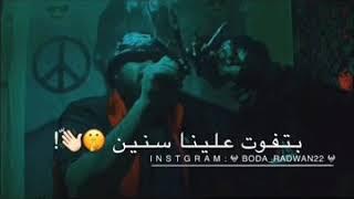 حالة واتس مهرجان الدم بقاا مايه ( ايام بتفوت علينا سنين )