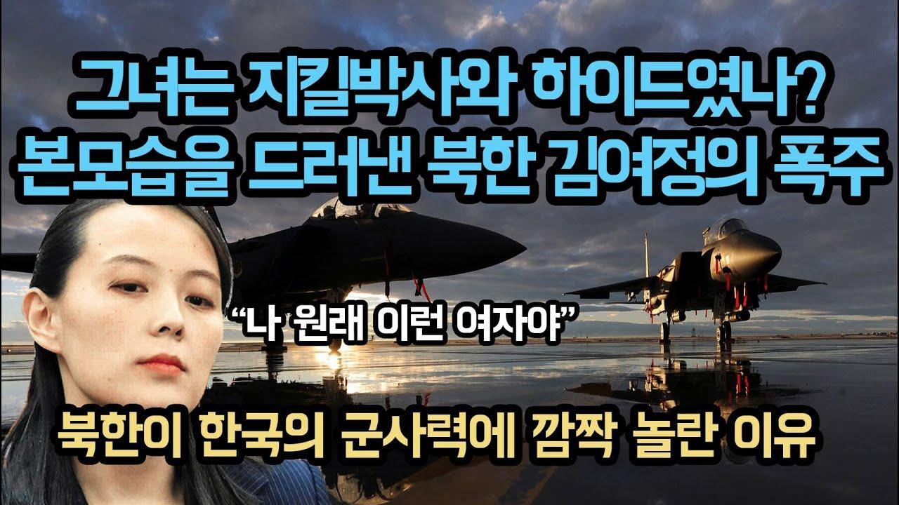 그녀는 지킬박사와 하이드였나? 본모습을 드러낸 북한 김여정의 폭주(북한이 한국의 군사력에 깜짝 놀란 이유)