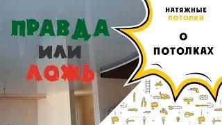 видео Почему провисает натяжной потолок