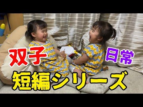 【ショートムービー総集編】双子のやり取り♡普段の双子たち