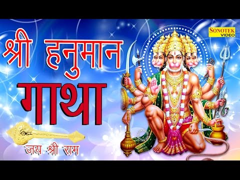 Shri Hanuman Gatha || श्री हनुमान गाथा || Hindi Bala Ji Bhajan || New Bhajan 2017 || Hansraj