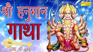 Shri hanuman gatha || श्री हनुमान गाथा || hindi bala ji bhajan || new bhajan 2017 || hansraj