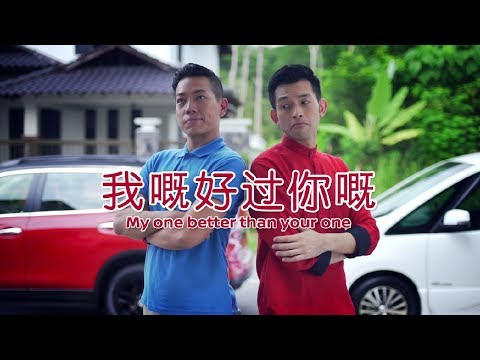 Nissan Malaysia CNY 2018 | My One Better Than Your One