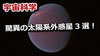 驚異の太陽系外惑星3選!