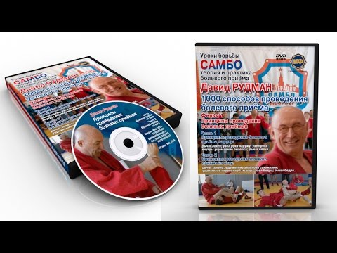 "Lessons of combat Sambo. D. Rudman. ""1000 ways of painful hold."" kfvideo.ru kfvideo,com"