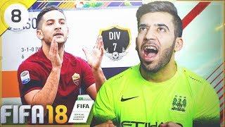 فريقنا الى العالمية الفوز البسيط مسخرناهم  ! 😂💔🔥 #7 فيفا18   FIFA 18 Ultimate Team