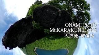 大浪池・韓国岳・ミヤマキリシマPV