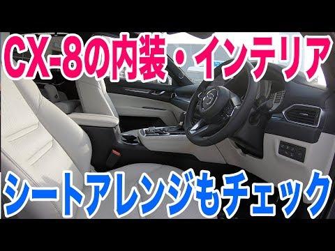 CX-8の内装インテリア編 車中泊ができるかシートアレンジもチェック!マツダのSUVは上質でした