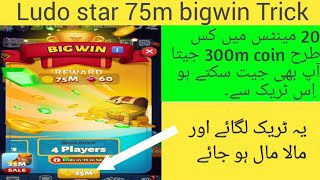 How to win every game ludo 2 || ludo star 2 bigwin Trick | 25m game trick latest screenshot 5