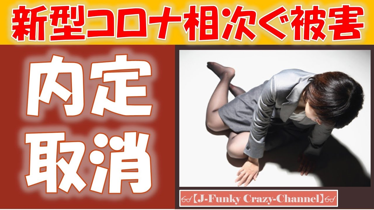 【悲報】新型コロナの影響で內定取消続出! - YouTube