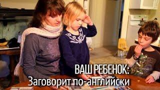 Уроки английского для детей. Как снять языковой барьер при изучении английского языка с ребенком?