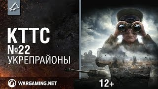 КТТС №22. Укрепрайоны [World of Tanks]