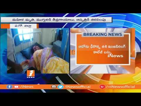 Engineering College Bus Hits Auto In Nidadavolu | 1 Lost Life And 3 Wounded | West Godavri | iNews