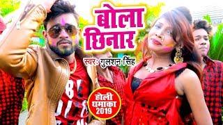 आगया 2019 का सबसे सुपरहिट होली गाना - Bola Chhinar - Gulshan Singh - Bhojpuri Holi Songs 2019