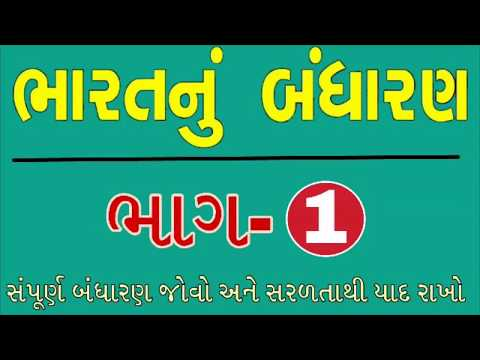 Constitution of India in Gujarati Part-1 | Bharat nu Bandharan for GPSC | Indian Constitution