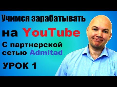 Как зарабатывать на YouTube с партнеркой Admitad, регистрация на официальном сайте Адмитад. Урок 1