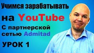 Как зарабатывать с партнеркой Адмитад на YouTube, регистрация на официальном сайте Admitad. Урок 1