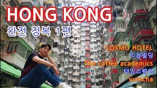 홍콩 자유여행 완전정복 1탄!! (맛집 호텔 교통까지 한번에!)