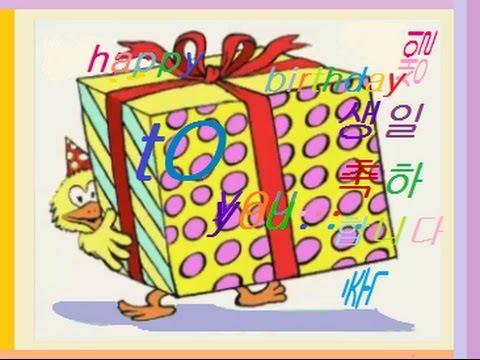 생일축하곡모음