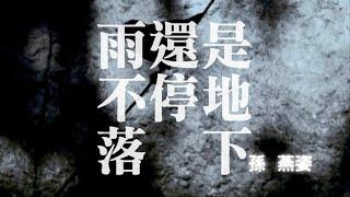 孫燕姿Sun Yan Zi - 雨還是不停地落下 It Doesn't Stop Raining (fan-made MV)
