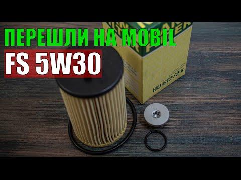 Замена масла Opel Astra H (z16/18xer), перешли на Mobil FS 5W-30