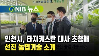 [NIB 뉴스] 인천시, 타지키스탄 대사 초청해 선진 …