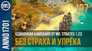 Anno 1701 прохождение одиночной кампании от Mr. Strateg 1.23   107