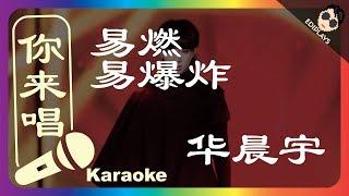 (你来唱) 易燃易爆炸 华晨宇 歌手2018 伴奏/伴唱 Karaoke 4K video