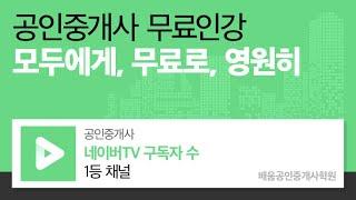 [공인중개사 무료인강, 배움고시학원 신준선]2021년 …