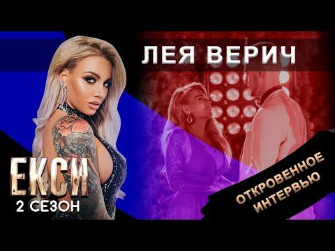 ЛЕЯ ВЕРИЧ - финалистка реалити-шоу «Эксы 2». Я больше не могу этого скрывать | Откровенное интервью