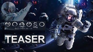 Anthariksham Movie Latest TEASER| Varun Tej | Aditi Rao Hydari | Prashanth R. Vihari| Telugu Cinema