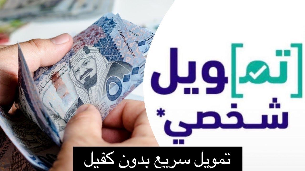 قرض شخصي بالتقسيط بدون كفيل للمقيمين بالسعودية استعلام لايف