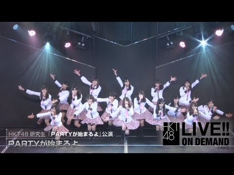 『PARTYが始まるよ』公演 全曲ダイジェスト / HKT48[公式]