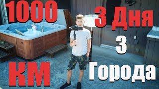3 ДНЯ | 3 ГОРОДА | 1000 КМ И ОДНО ПУТЕШЕСТВИЕ