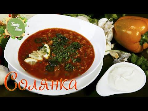 Как приготовить вкусную мясную солянку? / рецепт солянки классической
