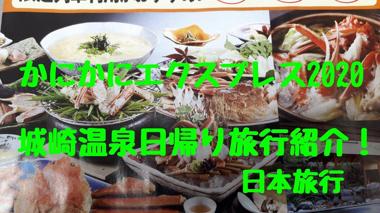 かにかにエクスプレス2020で城崎温泉日帰りツアー行ってみた!大人1人16200円(GoToトラベル給付金と地域共通クーポンで実質半額になります)