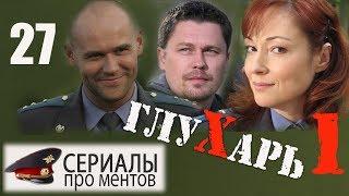 Глухарь 1 сезон 27 серия (2008) - Культовый детективный сериал!