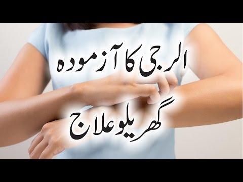 Allergy Ka Ilaj | Allergy Treatment In Urdu & Hindi