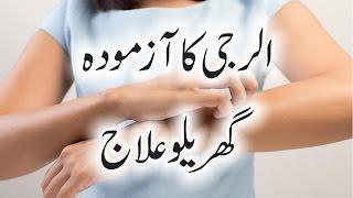 Allergy Ka Ilaj   Allergy Treatment In Urdu & Hindi Allergy Jaisi B...