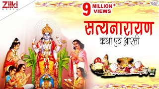 सत्यनारायण कथा एवं आरती । Full Shri Satya Narayan Katha with Aarti | Pandit Surender Sharma