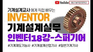 [무료인벤터교육]인벤터 기초 18강-스퍼기어 그리기 /…