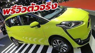พรีวิว Toyota Sienta 2019-2020 โตโยต้า เซียนต้า รุ่นไมเนอร์เชนจ์ ในงาน Big Motor Sale | CarDebuts