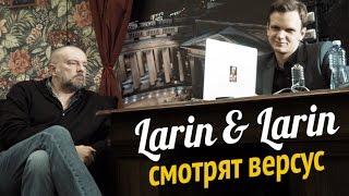ЛАРИН И ЛАРИН СМОТРЯТ ВЕРСУС (Ларин Шоу #1)