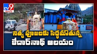 Portals of Gangotri Dham Open Without Devotees Amid COVID-19 Crisis - TV9
